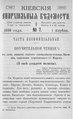 Киевские епархиальные ведомости. 1899. №07. Часть неофиц.pdf