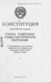 Конституция СССР 1936 года 5.png