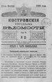 Костромские епархиальные ведомости. 1892. №22.pdf