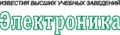 Логотип журнала Известия вузов. Электроника.png