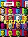 Обложка журнала «Деловой квартал», №1 (993) от 02.04.2018, г. Екатеринбург.jpg