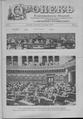 Огонек 1902-32.pdf