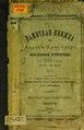 Памятная книжка и адрес-календарь Пермской губернии на 1888 год.pdf