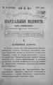 Полтавские епархиальные ведомости 1902 № 35-36 Отдел официальный. (10 - 20 декабря 1902 г.).pdf