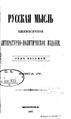 Русская мысль 1887 Книга 04.pdf