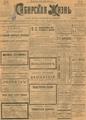 Сибирская жизнь. 1901. №153.pdf