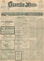 Сибирская жизнь. 1903. №076.pdf