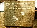Татарстан. Казань. Памятник Мусе Джалилю.7.jpg