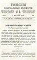 Томские епархиальные ведомости. 1892. №09.pdf