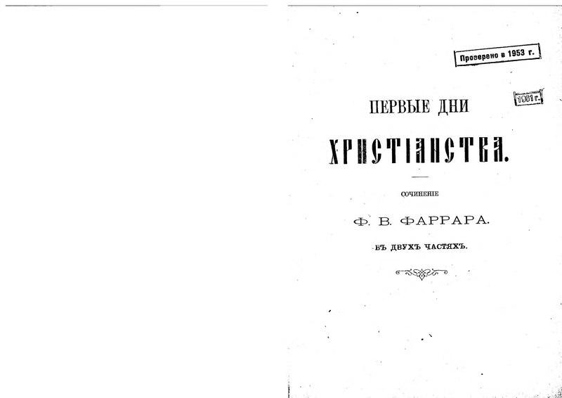 File:Фаррар, Ф. Первые дни христианства. Часть 1.djvu