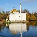 Царское село Турецкая баня осенью.jpg