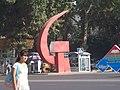 ЧОРШАНБЕ, Худжанд, Tajikistan - panoramio.jpg