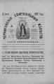 Черниговские епархиальные известия. 1892. №14.pdf