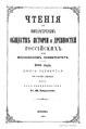 Чтения в Императорском Обществе Истории и Древностей Российских. 1888. Кн. 4.pdf