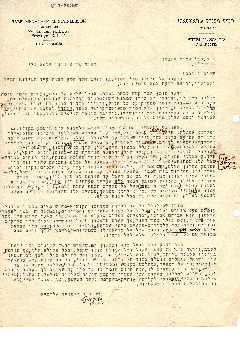 """מכתב הרבי מליובאוויטש אל הרב שלמה שטנצל זצ""""ל"""