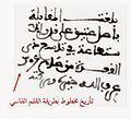 مخطوط مؤرخ بالقلم الفاسي.jpg