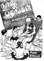 நாலு பழங்கள்.pdf
