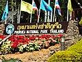อุทยานแห่งชาติภูเรือ Phu Ruea National Park - panoramio (2).jpg