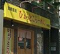 ひょっとこらーめん中野店 (東京都中野区上高田) - panoramio.jpg