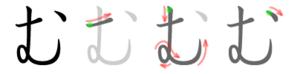 Mu (kana) - Stroke order in writing む
