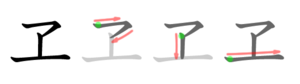 We (kana) - Stroke order in writing ヱ