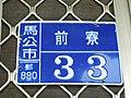 前寮朱王廟 (8)門牌.jpg