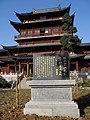 南京毘卢寺 - panoramio (8).jpg