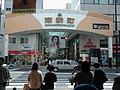 南新町(2004-04-06) - panoramio.jpg