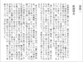 平家物語・祇園精舎 現代語訳.png
