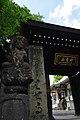 御府内八十八ヶ所 ^54 新長谷寺 - panoramio.jpg