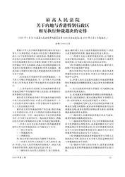 最高人民法院审判委员会:最高人民法院关于内地与香港特别行政区相互执行仲裁裁决的安排