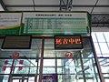 琿春バスターミナルの時刻表.jpg