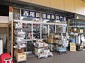 西尾調理道具専門店 Nishio Cooking utensils shop - panoramio.jpg