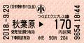 首都圏新都市鉄道 秋葉原駅 170円区間 小児.png