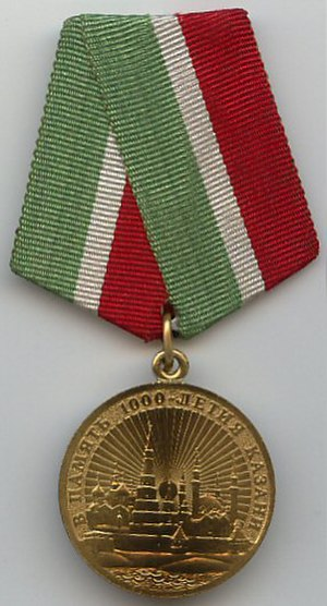 "Medal ""In Commemoration of the 1000th Anniversary of Kazan"" - Image: 1000 Years of Kazan obverse"