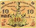 10 руб Ташкент 1918 аверс.jpg