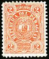 1885 Paraguay 2Centavos Mi16y.jpg