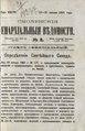 1901. Смоленские епархиальные ведомости. № 02.pdf