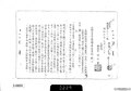 1930-09-23 在満鮮人共産党ノ 中国共産党ニ 合流.pdf