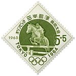 1964 Olympics equestrian stamp of Japan.jpg