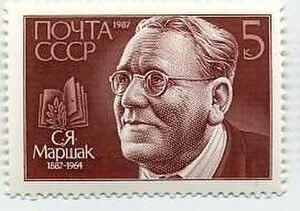 Samuil Marshak - Samuil Marshak on a 1987 Soviet post stamp