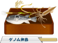 201306 genome bento.png