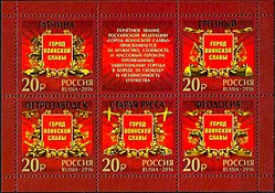 2054-2058 list stamps of Russia 2016.jpg