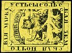 3k Ustsysolsk Zemstvo stamp 1872.jpg