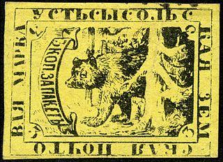 Zemstvo stamp - WikiVividly