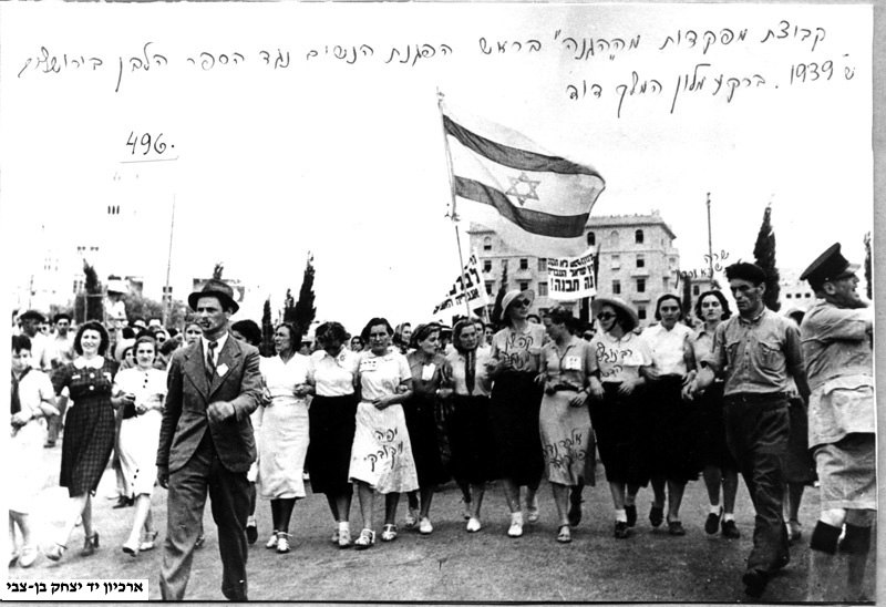 Against the White Paper, Jerusalem 1939