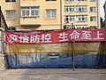 Anti-COVID Slogans in Lushunkou District, Dalian City 01.jpg