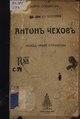 Anton Chekhov neizdannyye stranitsy.pdf