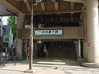 Aomonoyokochostation.jpg