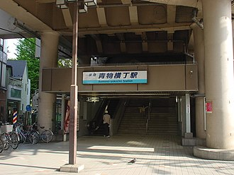 Aomono-yokochō Station - Aomono-yokochō Station entrance in May 2006